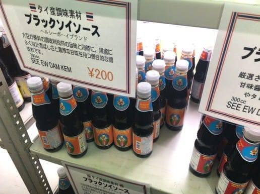 タイ風醤油