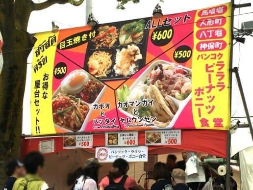 タイ料理の4品盛りセット