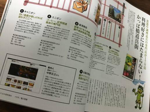 合羽橋 雑誌取材