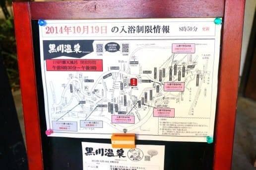 黒川温泉マップ