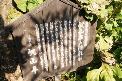 黒川温泉の帆山亭の温泉の由来