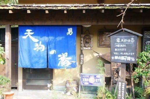 黒川温泉の帆山亭の露店男湯