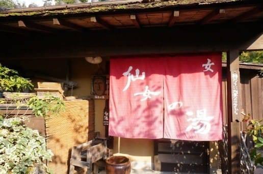 黒川温泉の帆山亭の露店女湯