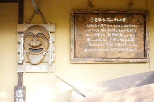 黒川温泉の帆山亭の露天風呂の由来