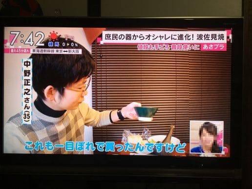 波佐見焼 テレビ取材