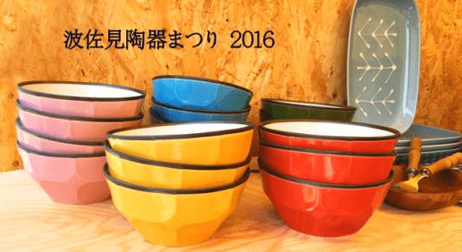 波佐見陶器まつり