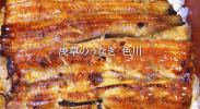 eyecatch_irokawa