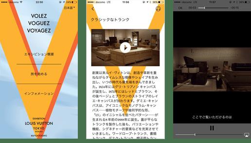 ルイ・ヴィトン展のアプリ