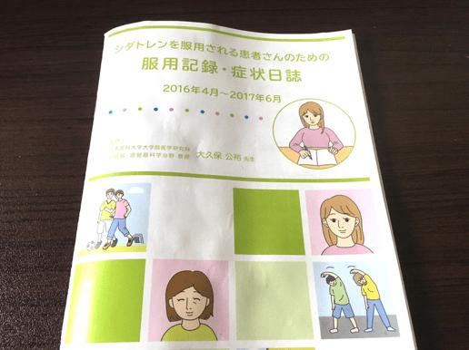 シダトレン服用記録ノート