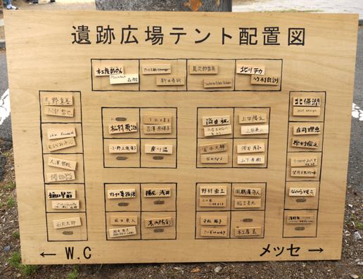 遺跡広場作家