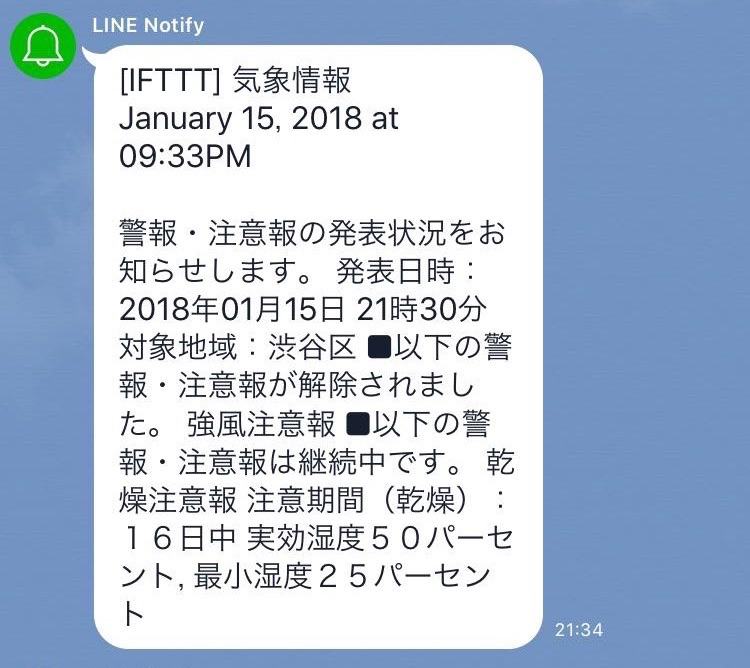 notification_ifttt