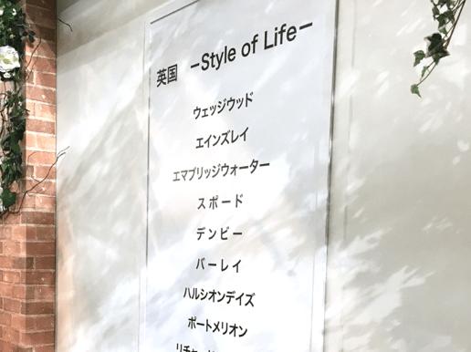 英国〜style of Life〜