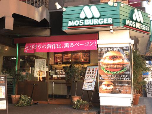 モスバーガー 目黒大鳥神社前店
