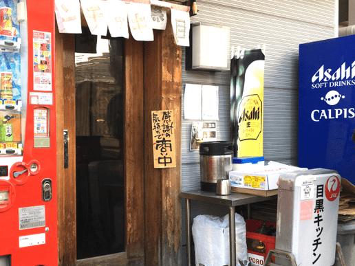 目黒キッチン