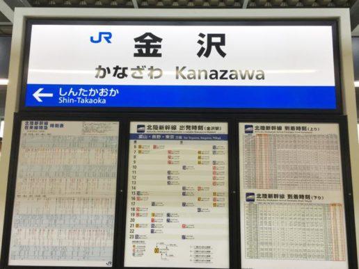 金沢駅到着
