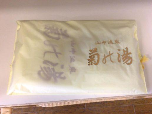 菊の湯のタオル