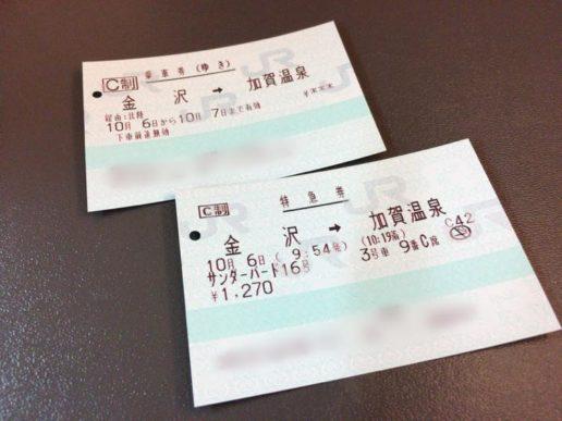 サンダーバードのチケット