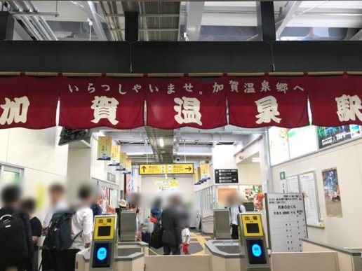 加賀温泉駅の改札