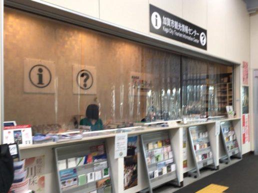 加賀温泉駅の観光情報センター
