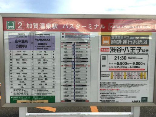 渋谷と加賀温泉のバス