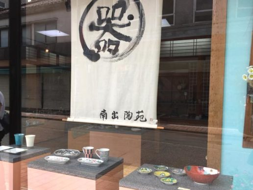 九谷焼のお店