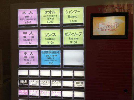 菊の湯の券売機