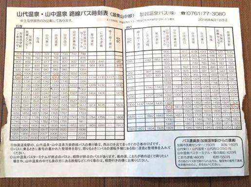 山中温泉バスの時刻表