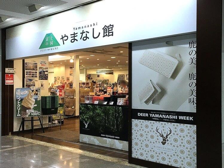 富士の国やまなし館の外観