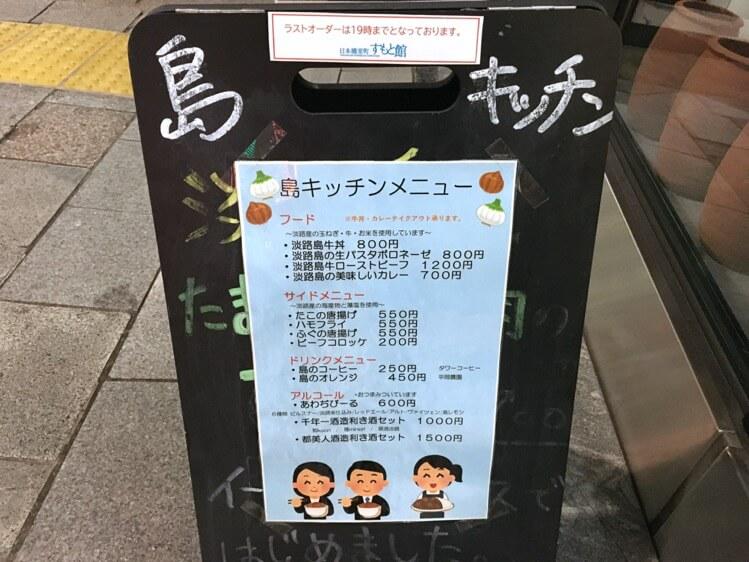 淡路島すもと館のカフェメニュー