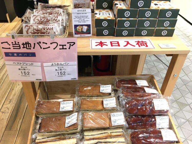 日本橋とやま館のご当地パン