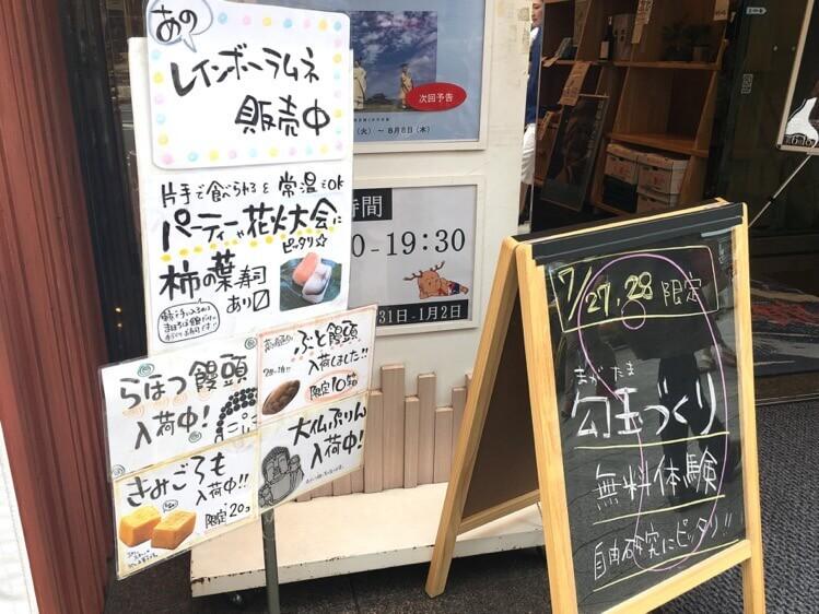 奈良まほろば館の人気アイテム