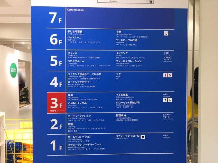 IKEA渋谷フロアガイド