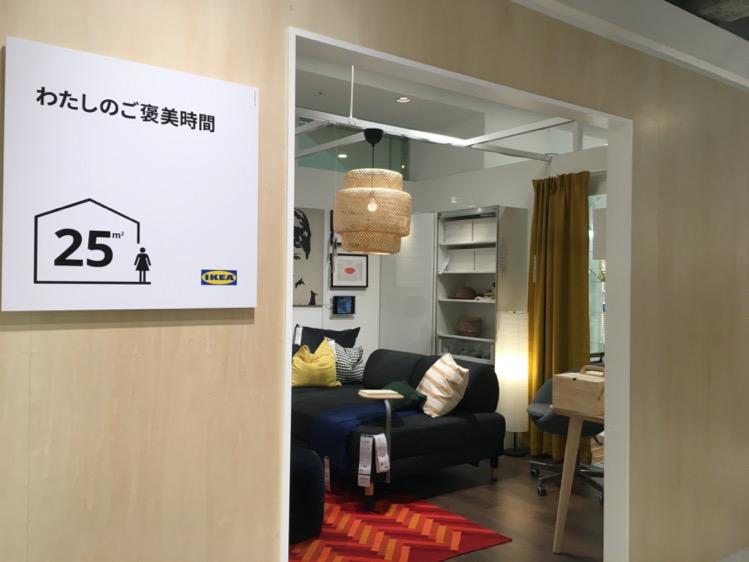 IKEA渋谷5階 25平米サンプル