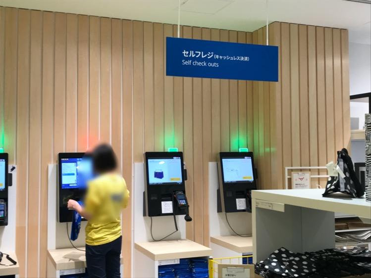 IKEA渋谷 セルフレジ