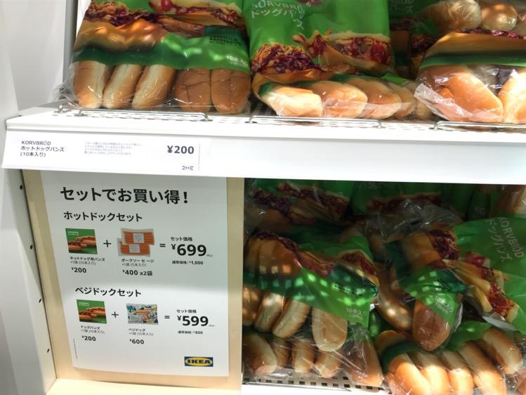 IKEA渋谷 バンズ