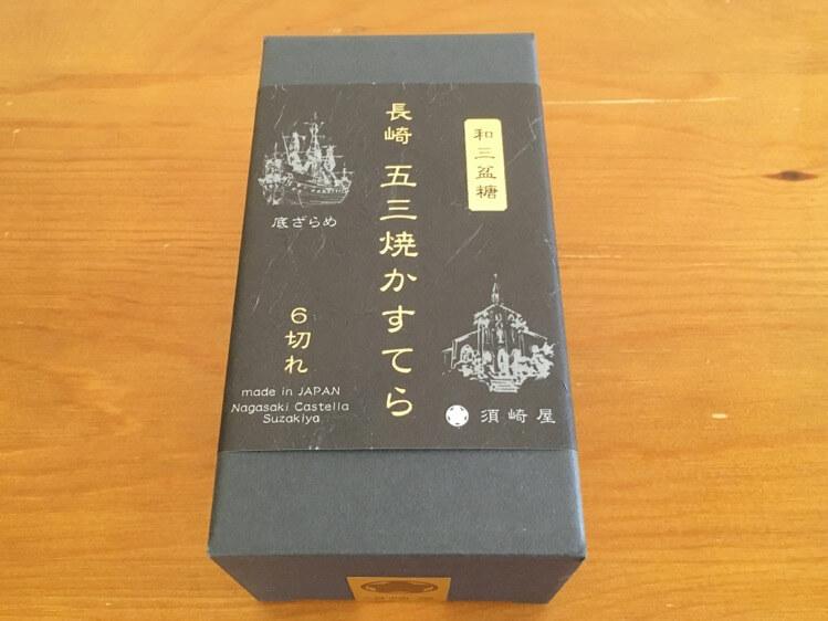 須崎屋五三焼かすてら化粧箱