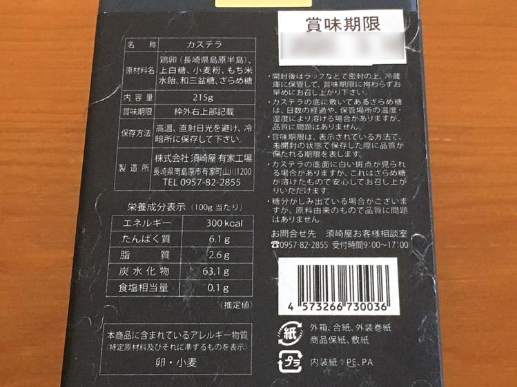 須崎屋五三焼 原材料