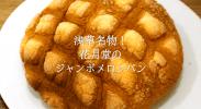 浅草散歩の定番人気!花月堂のジャンボメロンパンを写真で紹介