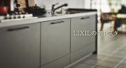 38. キッチンはLIXILのアレスタを購入。使ってみてわかったこと