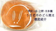 うさぎやのどら焼きを比較してみた 上野、日本橋、阿佐ヶ谷!