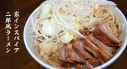 全て自家製!ラーメン二郎の麺とスープの作り方を写真で紹介 – 家二郎